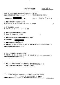 尾花沢市にて家具の引き取り処分のご依頼 お客様の声