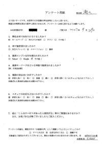 長井市にて大型家具の引き取り処分のご依頼 お客様の声